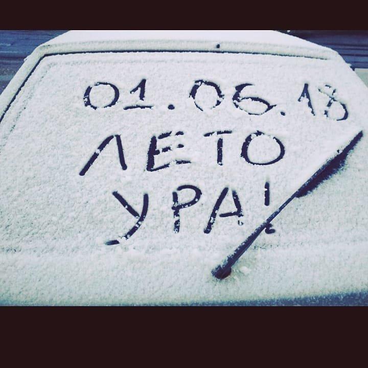 Набережные Челны Лето-2018, каникулы, соцсети, температура, фото, холодно