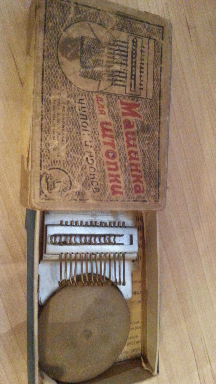 8. Машинка для штопки чулок и носок антиквариат, вещи из СССР, интересно, память, угадайка