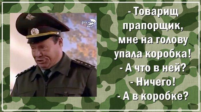 Всепобеждающий Армейский Язык армейский юмор, прапорщики, служба