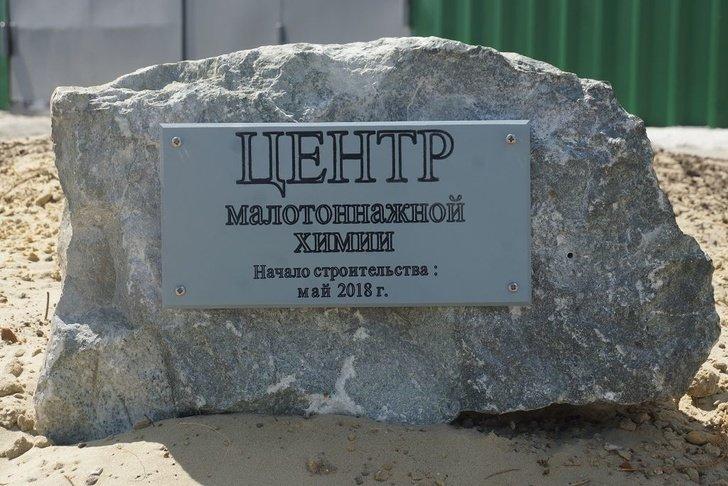 Саратовский завод начал строительство Центра малотоннажной химии Хорошие, добрые, новости, россия, фоторепортаж