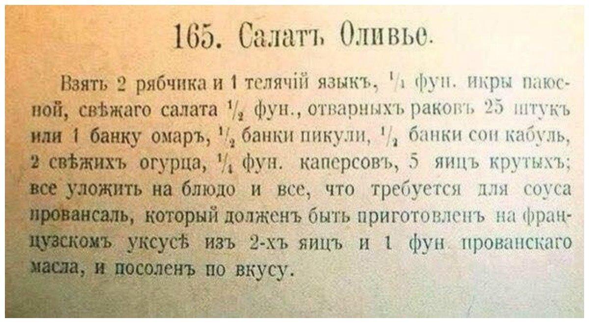 Оливье современный рецепт