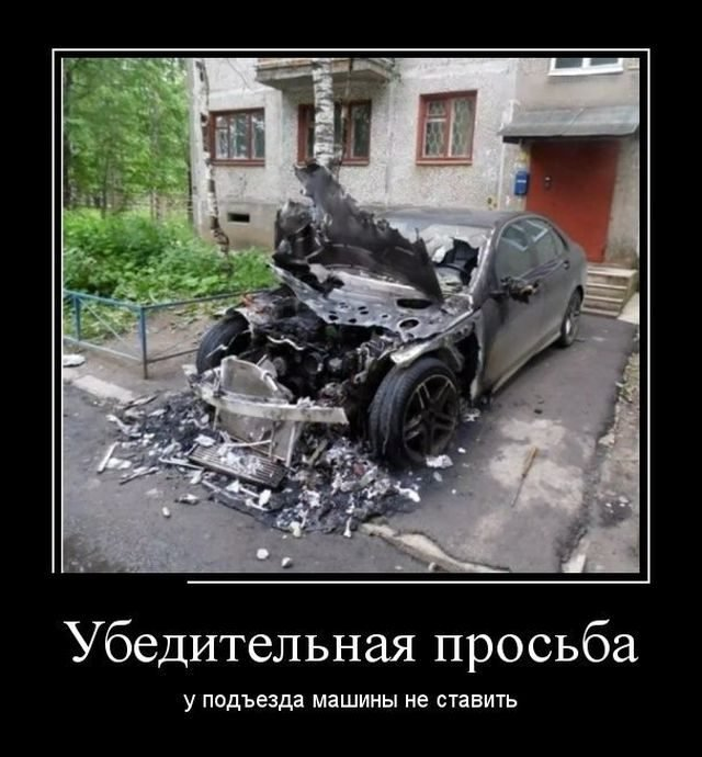 Убедительная просьба у подъезда машины не ставить демотиватор, демотиваторы, жизненно, картинки, подборка, прикол, смех, юмор