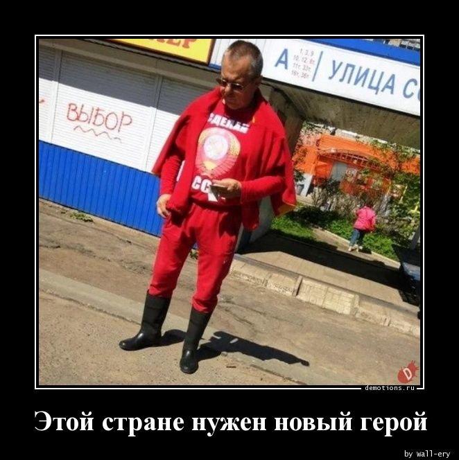Этой стране нужен новый герой! демотиватор, демотиваторы, жизненно, картинки, подборка, прикол, смех, юмор