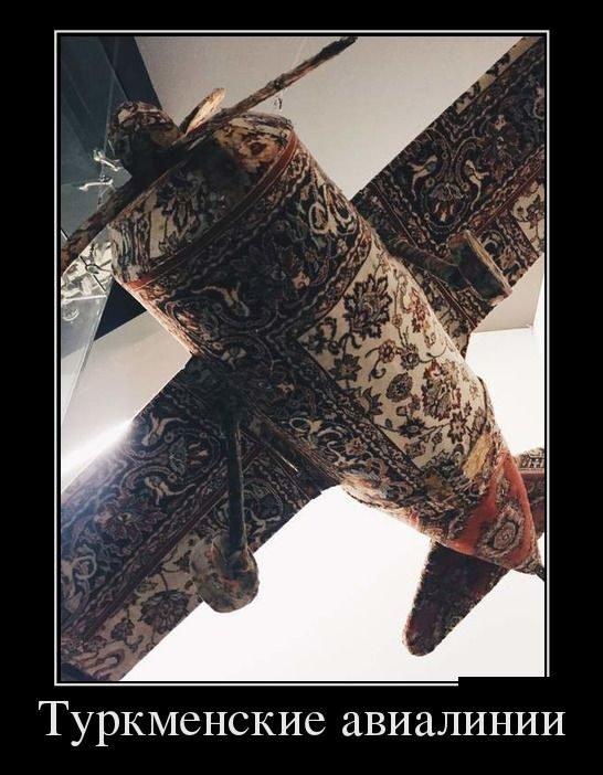 Турскменские авиалинии демотиватор, демотиваторы, жизненно, картинки, подборка, прикол, смех, юмор