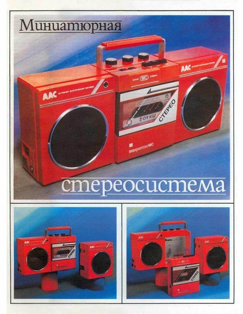"""Магнитофон """"Амфитон"""", 1987 год СССР, гаджет, история, стиралка, техника, факты"""