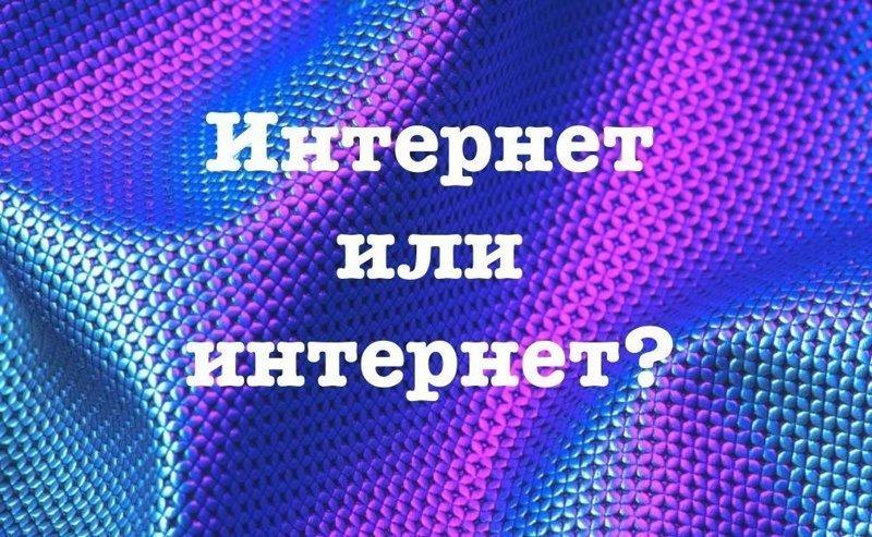3. Как правильно: Интернет или интернет? правила русского языка, русский язык, строчная и прописная буквы