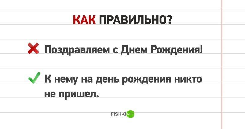 7 слов, которые вы все время пишете неправильно правила русского языка, русский язык, строчная и прописная буквы