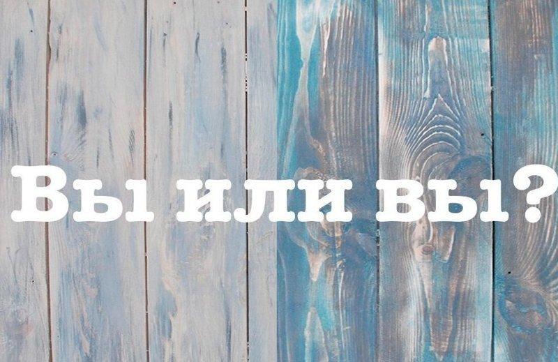 1. Как правильно: вы или Вы? правила русского языка, русский язык, строчная и прописная буквы
