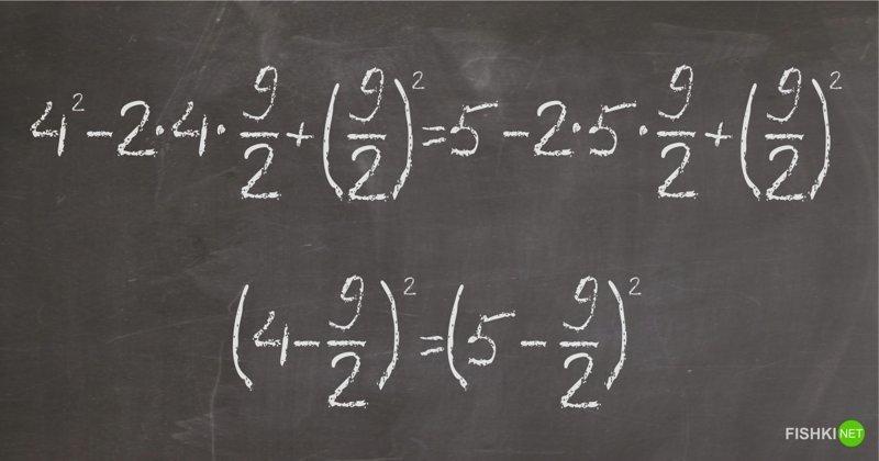 Доказательство того, что 2x2=5 дважды два пять, дважды два четыре, доказательства, доказательство, занимательная математика, математика