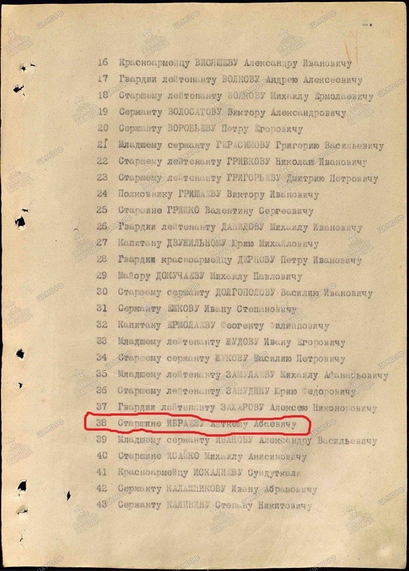 Герои Советского Союза. Айткеш Абаевич Ибраев СССР, война, герой советского союза, история, факты