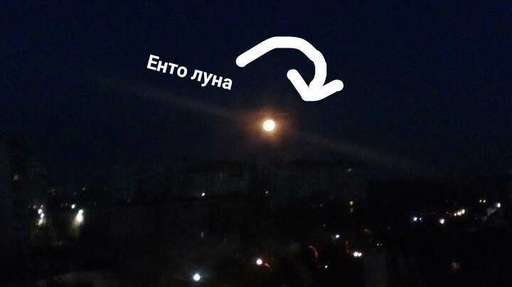 Кто не пробовал сфотографировать красивую луну? наверно все. Хоть и получалась она как точка на экране, все равно храним... бесполезные фото, всячина, интересное, мусор, юмор