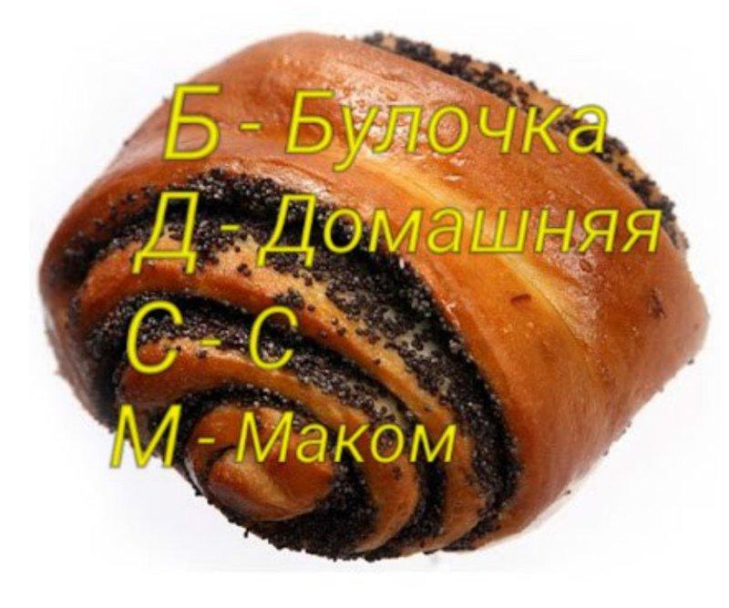 Я выбираю БДСМ интересное, карикатуры, талантливо, хлеб, юмор. смешное