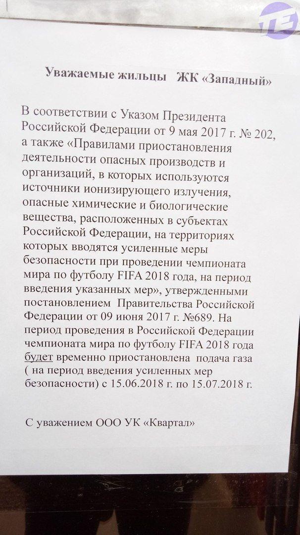 Жителям 14 домов в Екатеринбурге на время ЧМ-2018 планируют отключить газ ynews, екатеринбург, жкх, западный, мундиаль, отключение газа, чм-2018
