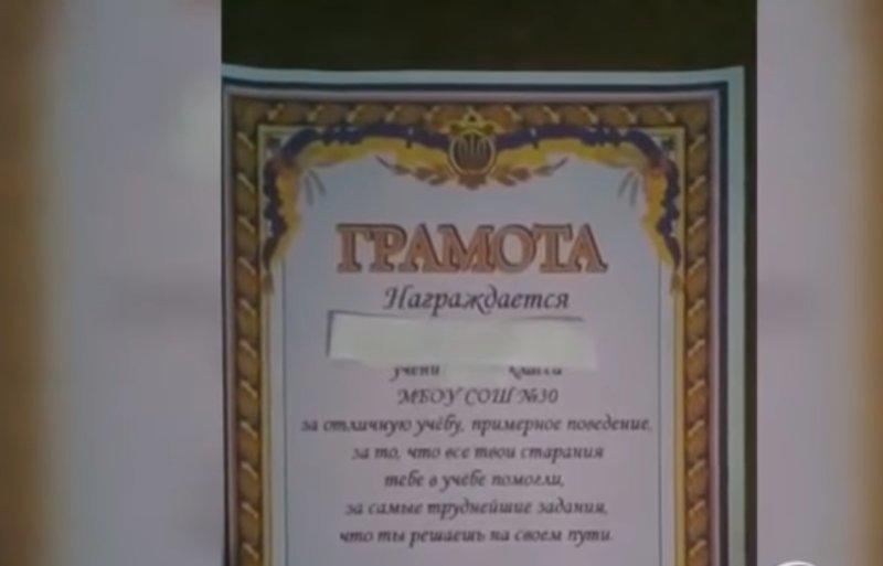 Школьникам Уссурийска вручили грамоты с гербом Украины ynews, видео, грамота, интересное, ошибка, украина, фото, школа