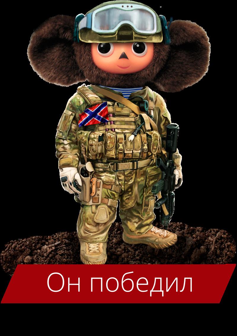 дополнительные чебурашка военный картинки олигарха