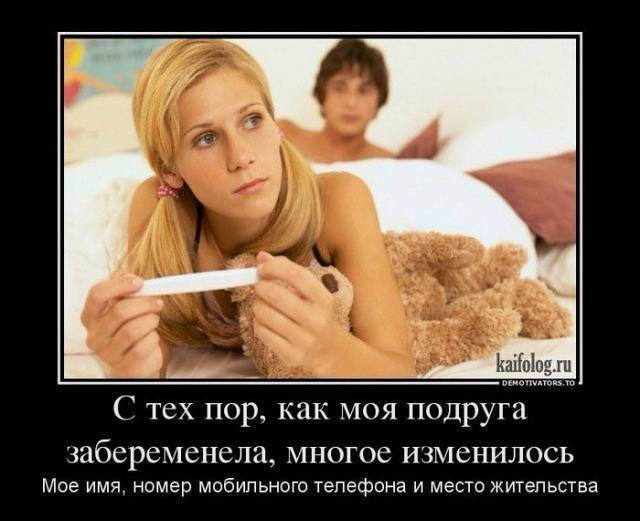 Демотиваторы о беременности беременность, демотиваторы, юмор