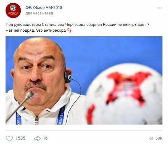 Печальная серия, в которой многие видят закономерность прикол, реакция соцсетей, россия, сборная россии, спорт, футбол, чм-2018, юмор