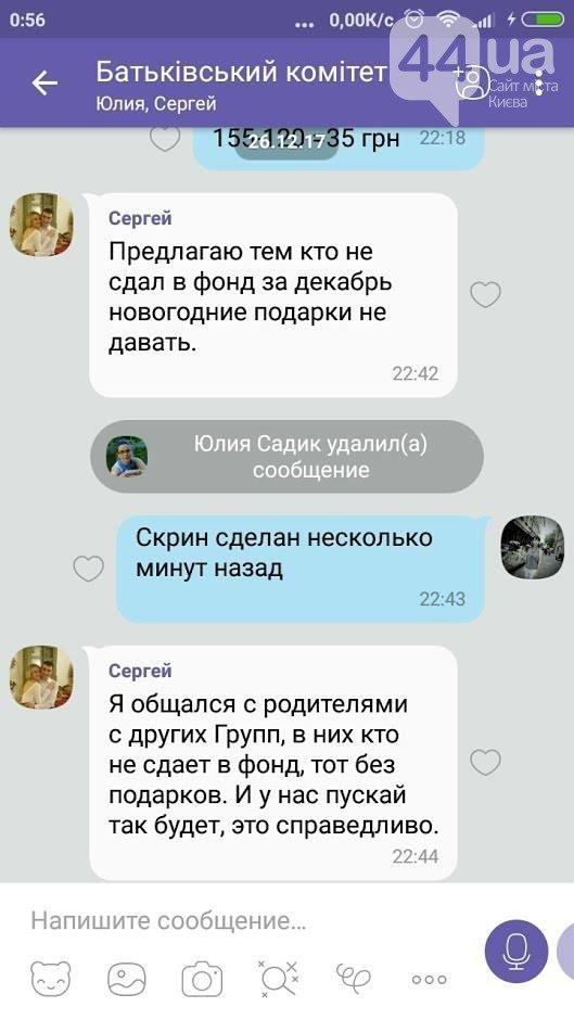 Детям недовольных родителей, отказывающихся сдавать деньги, не давали подарки ynews, дети, детский сад, кошмар, новости, плохие условия в детском саду, фото