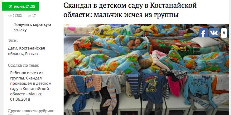 4. В Казахстане мальчик ушел из детского сада и отправился домой самостоятельно. О пропаже воспитательнице сообщили другие дети группы. Хорошо, что мальчик просто решил уйти домой, ведь двери на территории сада были открыты, а за мальчиком не уследил ynews, дети, детский сад, кошмар, новости, плохие условия в детском саду, фото