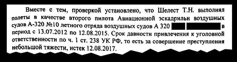 Самозванец: Житель Подмосковья купил диплом пилота и пять лет водил пассажирские самолеты история, пилот, самолеты, факты