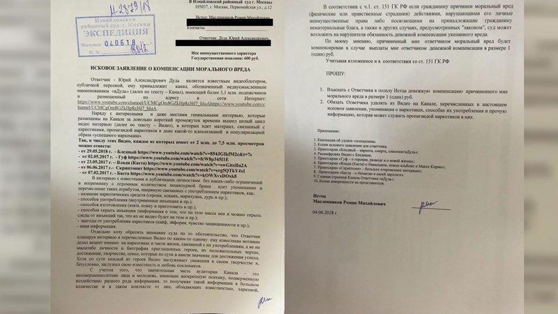 Ефремову грозят наказанием за фразу о Крымском мосте дудь, ефремов, интервью, интернет, лоза, мост, скандал