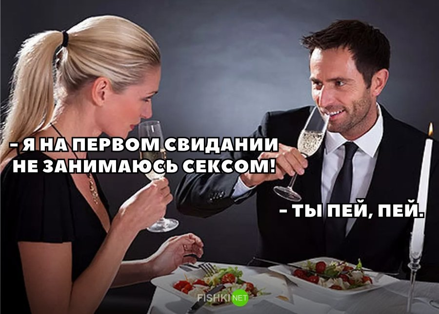 Смайликов, картинки первое свидание с надписями