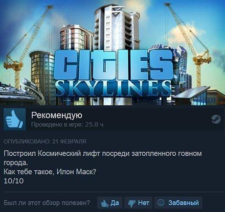 Как тебе такое, Илон Маск? steam, забавный отзыв, игра, игры, отзывы, улыбнуло