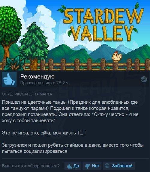 Когда отзывы об играх интереснее читать, чем играть в сами игры steam, забавный отзыв, игра, игры, отзывы, улыбнуло