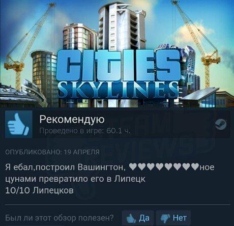 Cities Skylines steam, забавный отзыв, игра, игры, отзывы, улыбнуло