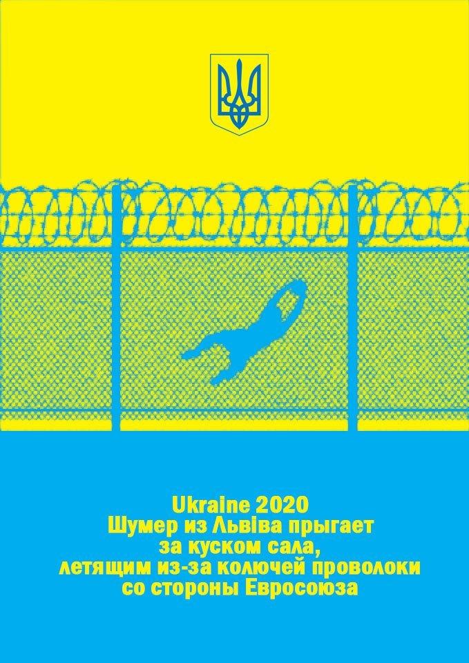 Как это выглядело на самом деле: плакаты украинского художника к ЧМ-2018 плакаты, украина, художник