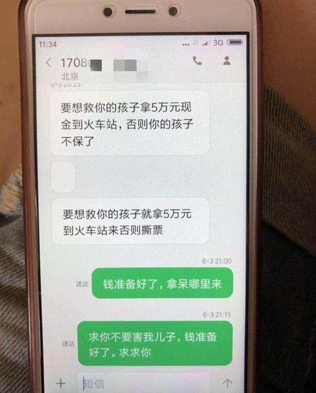 """""""Если вы хотите спасти своего ребенка, принесите к вокзалу 50 тысяч юаней. Иначе он будет мертв"""" Xiaojun, ynews, выкуп, заложник, обман, похищение"""