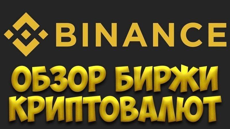 Биржа Binance. Плюсы и минусы binance, бинанс, биржа, биткоин, криптовалюта, обзор, эфириум