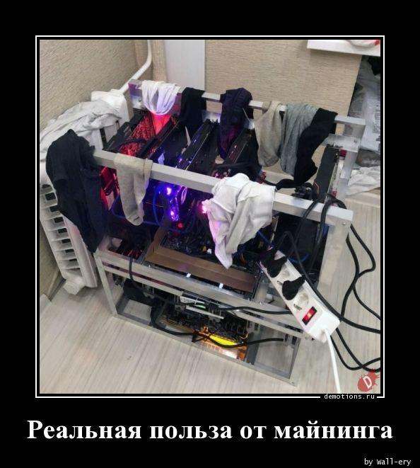 Реальная польза от майнинга демотиватор, демотиваторы, жизненно, картинки, подборка, прикол, смех, юмор