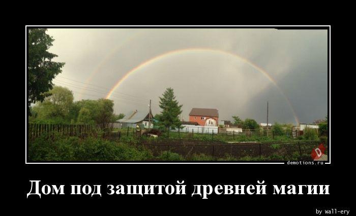 Дом под защитой древней магии демотиватор, демотиваторы, жизненно, картинки, подборка, прикол, смех, юмор