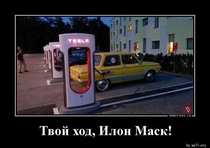 Как тебе такое, Илон Маск? демотиватор, демотиваторы, жизненно, картинки, подборка, прикол, смех, юмор