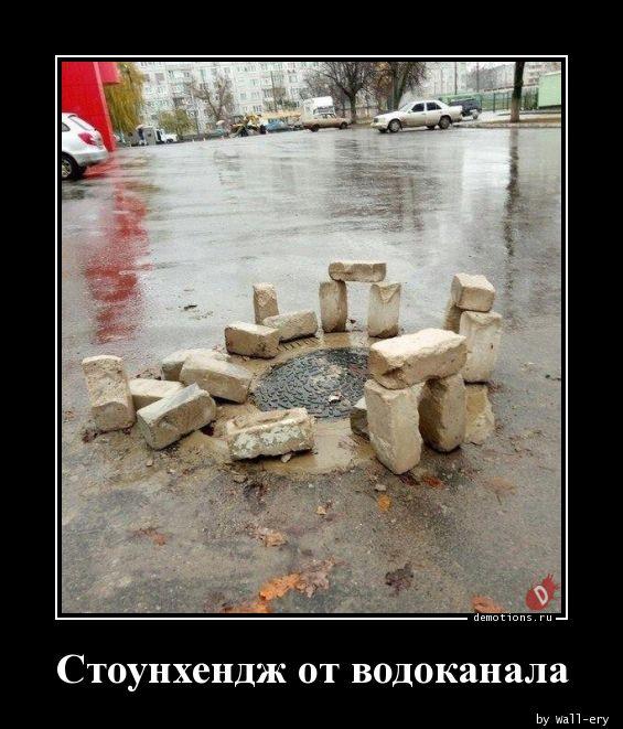 Стоунхендж от водоканала демотиватор, демотиваторы, жизненно, картинки, подборка, прикол, смех, юмор