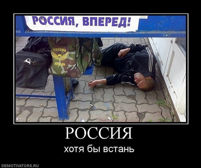 Россия демотиваторы картинки