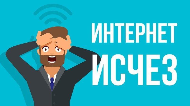 Что произойдёт, если вдруг отключат интернет Письма, интернет, соцсети