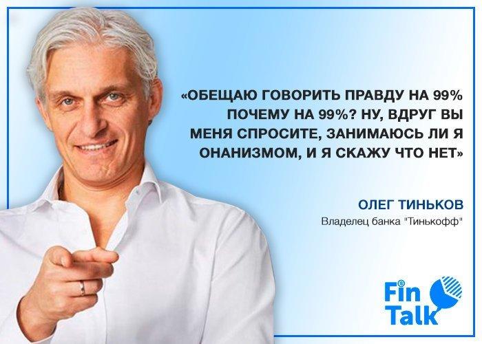 "2. Олег Тиньков. Владелец банка ""Тинькофф"" Набиуллина, Тиньков, абрамович, бизнес, мавроди, путин, цитаты, юмор"