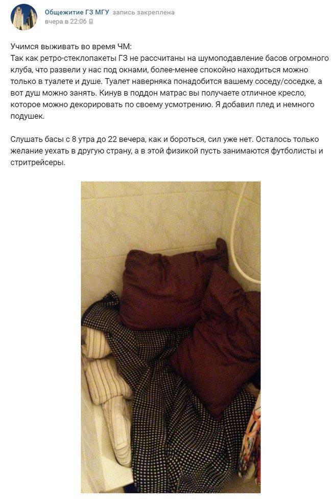 Студенты МГУ перебираются в ванные комнаты на ПМЖ гости, россия, спорт, футбол, чемпионат мира, чм-2018, юмор