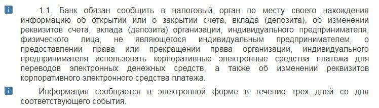 Через две недели банковские карты россиян попадут под контроль налоговиков ynews, банк, карта, налог, налоговая служба, прибыль, счет