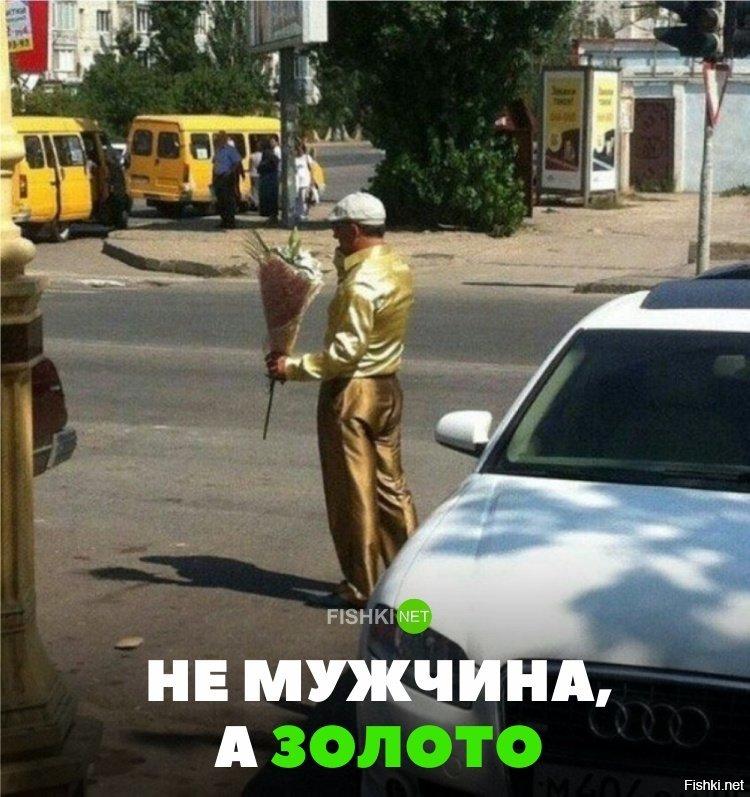 Не муж а золото картинки