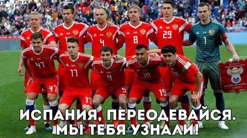 Многие болельщики уверены, что сегодня на поле была переодетая сборная Испании... просто ее взяли в заложники победа, реакция соцсетй, сборная россии, спорт, футбол, чм-2018, юмор