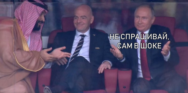 Эта компания уже стала настоящим мемом победа, реакция соцсетй, сборная россии, спорт, футбол, чм-2018, юмор