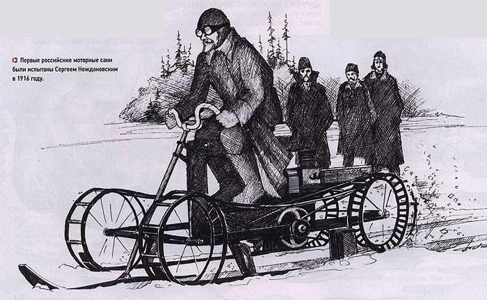 Моторные сани, 1916 изобретения, интересное, коньки, прадедушка, ролики, сигвей, старые фото