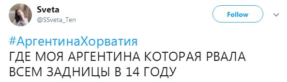 Мертвые не потеют: реакция соцсетей на разгромное поражение Аргентины Аргентина-Хорватия 0-3, футбол, чм-2018