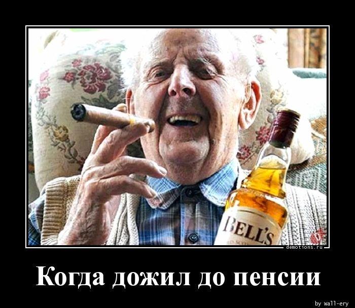 Когда вышел на пенсию демотиватор, демотиваторы, жизненно, картинки, подборка, прикол, смех, юмор