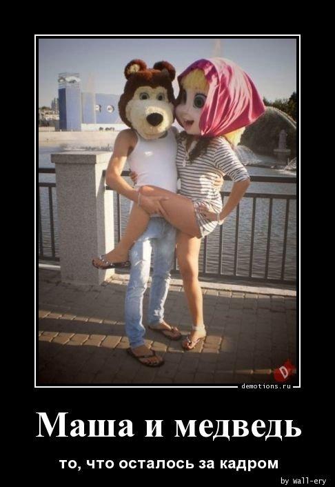 Маша и медведь демотиватор, демотиваторы, жизненно, картинки, подборка, прикол, смех, юмор
