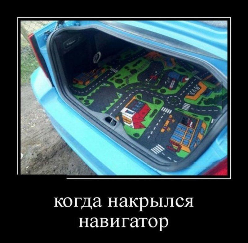 Когда накрылся навигатор демотиватор, демотиваторы, жизненно, картинки, подборка, прикол, смех, юмор