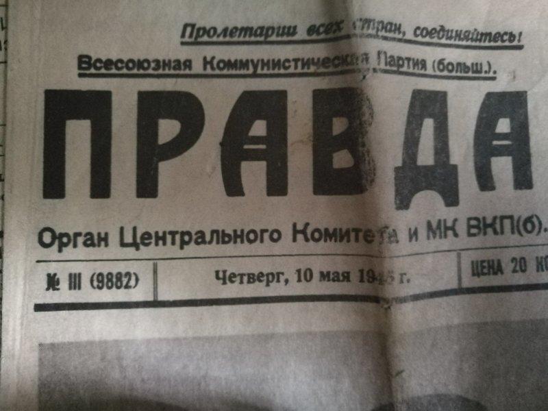 """Видно плоховато """"Четверг, 10 мая 1945 г."""" америка, ветеран, вов, газета, наследие, старики"""